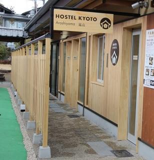 ホステル京都嵐山施設全景