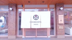 COCORO HOTEL KYOTO施設全景