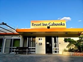 Resort Inn Gabusoka施設全景