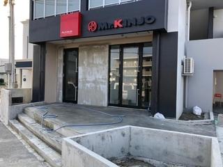 HOTEL Mr.KINJO Suns in ISHIGAKI<石垣島>施設全景