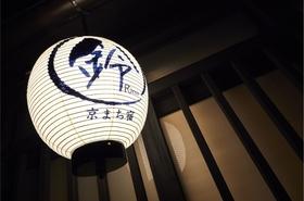 Rinn Gojo Takasegawa(鈴ホテル 五条高瀬川)施設全景