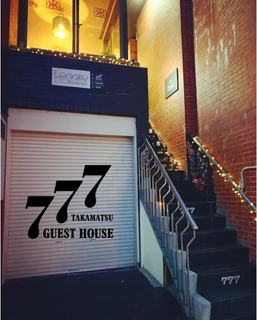 777 Takamatsu Guest House施設全景