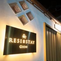 RESI STAY GION施設全景