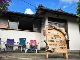 奄美の民宿 ゲストハウス HUB a nice inn!<奄美大島>施設全景