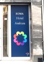 ASAKUSA KOMA HOTEL施設全景