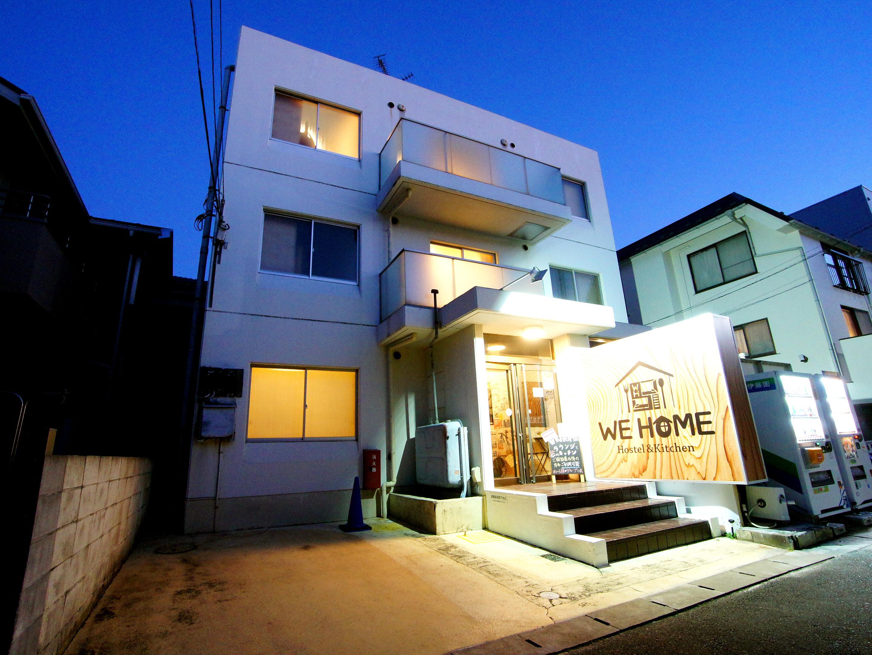 WE HOME ホテル+ホステル&キッチン