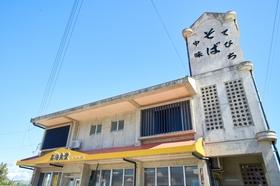 Sunrise house Yoshimi施設全景