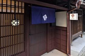 京の温所 丸太町施設全景