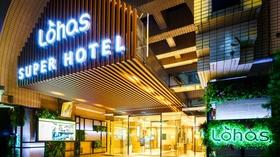 スーパーホテルLohas池袋駅北口 高濃度炭酸泉〜ふくろうの湯〜施設全景