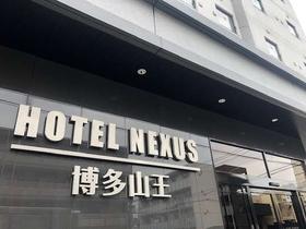 HOTEL NEXUS 博多山王施設全景