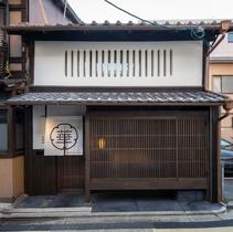 京都一棟貸し町屋旅館「華・吉祥居」施設全景