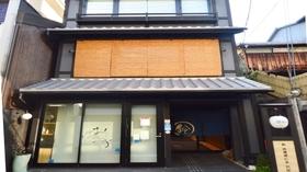 鈴 祇園建仁寺 別邸(Rinn Gion Kenninji Villa)施設全景