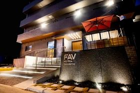FAV HOTEL TAKAMATSU施設全景