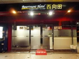 アパートメントホテル西向田施設全景