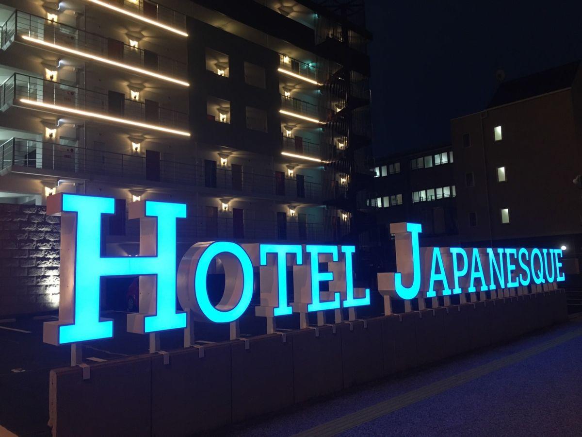 ホテルジャパネスク福岡