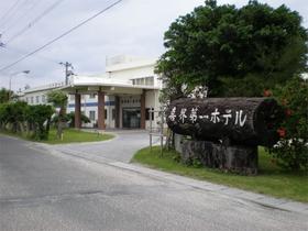 喜界第一ホテル <喜界島>施設全景