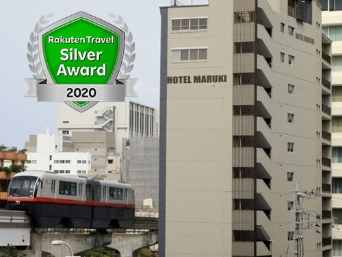HOTEL MARUKI (県庁前駅)施設全景