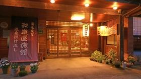 大湯温泉 湯元庄屋 和泉屋旅館<新潟県>施設全景
