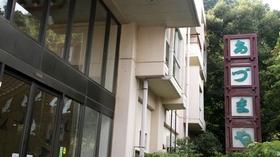 伊豆長岡温泉 創作料理の湯宿 あづまや施設全景