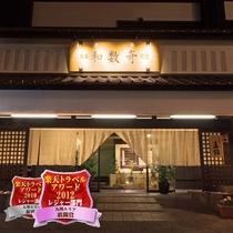 熊本和数奇司館施設全景