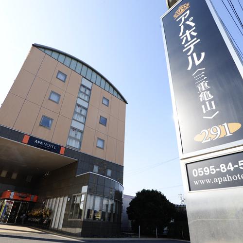 アパホテル<三重亀山>