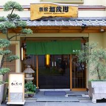 旅館 加茂川施設全景