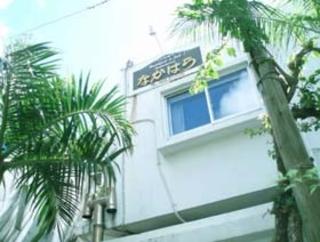 沖縄家庭料理の宿 なかはら施設全景