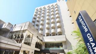 第一グランドホテル神戸三宮施設全景