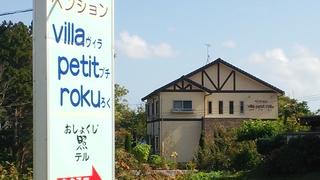 ペンションvilla petit roku(ヴィラ・プチろく)施設全景