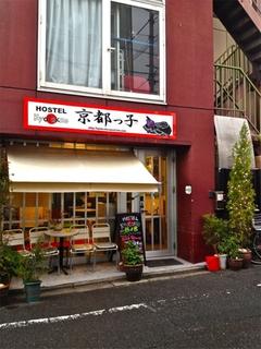 Hostel 京都っ子(旧:Kyoto Cheapest inn 京都っ子)施設全景