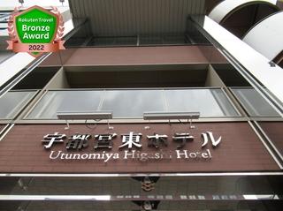 宇都宮東ホテル施設全景