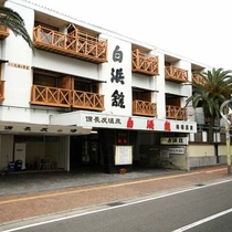 HOTEL SHIRAHAMAKAN(白浜館)<2020年7月21日リニューアルオープン>施設全景