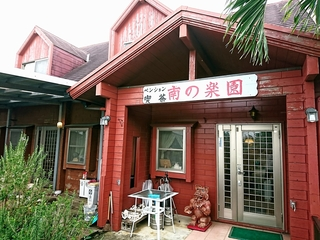 ペンション・喫茶 南の楽園施設全景