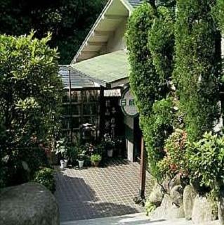 箱根湯本温泉 箱根湯本 山紫園施設全景