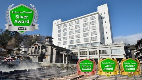 草津温泉 ホテル一井施設全景