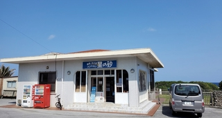 ペンション星の砂 <沖縄県・西表島>施設全景