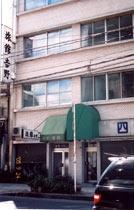 吉野旅館<広島県>施設全景