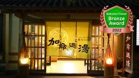 信州湯田中温泉 華灯りの宿 加命の湯施設全景