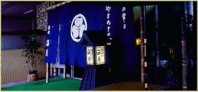 旅館 海月(三重県)施設全景