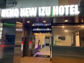 上野 NEW伊豆ホテル施設全景