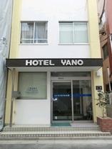 ビジネスホテル矢野施設全景