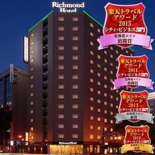 リッチモンドホテル札幌駅前施設全景