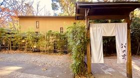 伊豆高原温泉 全室露天付客室の隠れ宿 花の雲施設全景