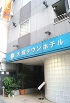 大塚タウンホテル施設全景
