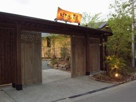 平山温泉 ほたるの長屋施設全景