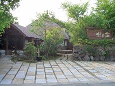 小田温泉 おた里の湯 彩の庄