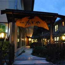平山温泉 旅館 かどや<熊本県>施設全景