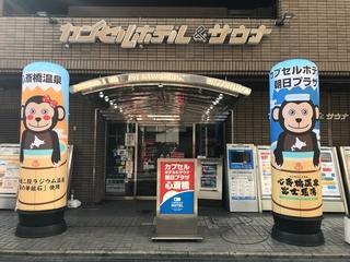 カプセルホテル朝日プラザ心斎橋施設全景