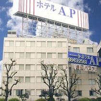 ホテル A.P(大阪空港前)施設全景