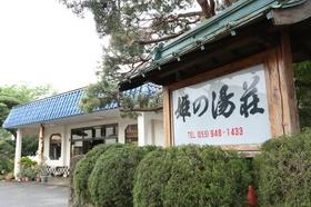 伊豆長岡温泉 貸切露天と色浴衣の宿 旅館 姫の湯荘施設全景